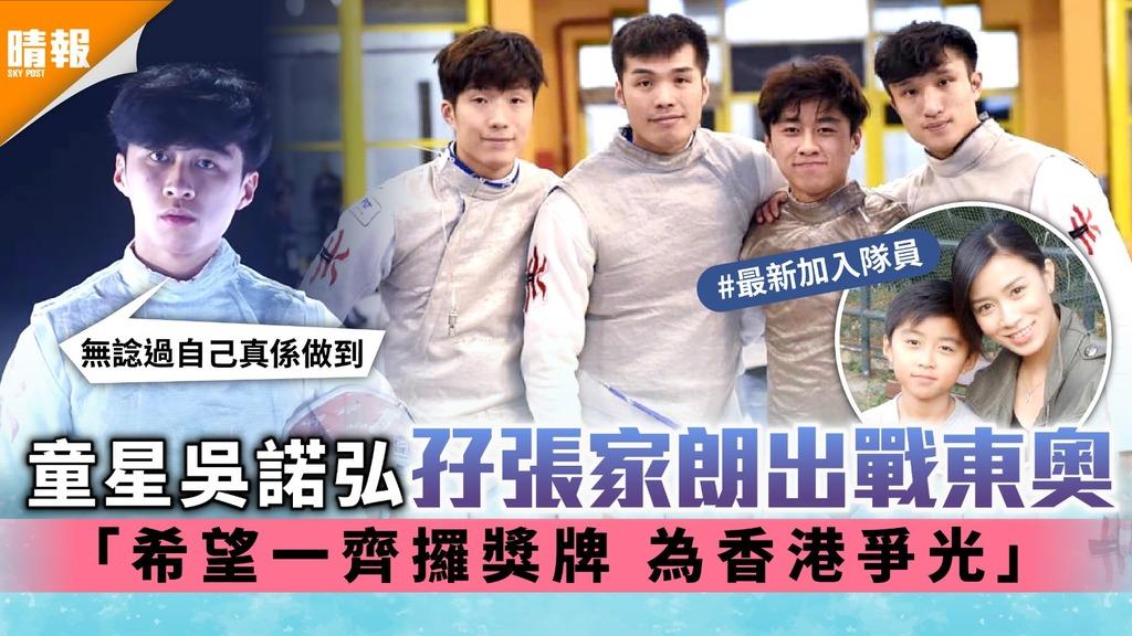 8‧1花劍團體賽 童星吳諾弘孖張家朗出戰東奧 「希望一齊攞獎牌 為香港爭光」