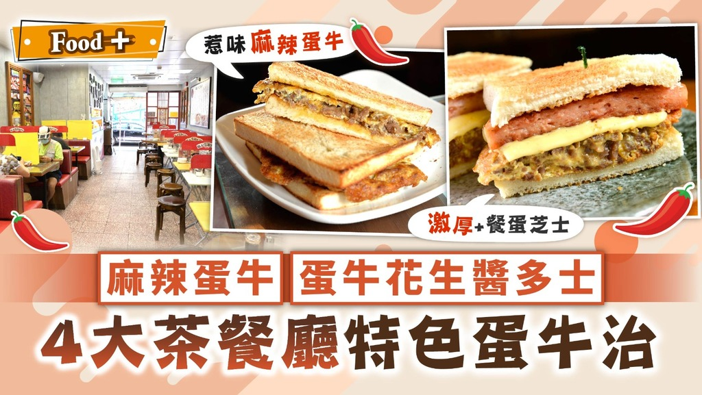 Food Plus 麻辣蛋牛 蛋牛花生醬多士 4大茶餐廳特色蛋牛治推介