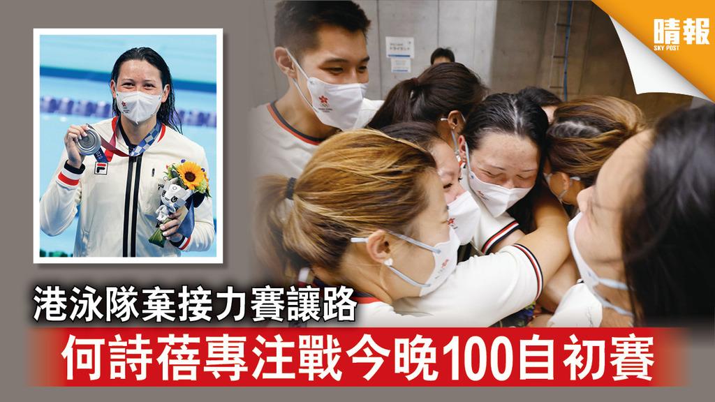 東京奧運 港泳隊棄接力賽讓路 何詩蓓專注戰今晚100自初賽