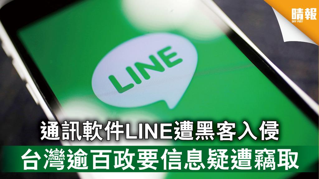 網絡保安|通訊軟件LINE遭黑客入侵 台灣逾百政要信息疑遭竊取