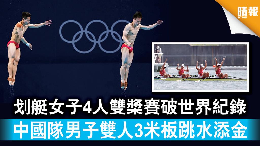 東京奧運|划艇女子4人雙槳賽破世界紀錄 中國隊男子雙人3米板跳水添金