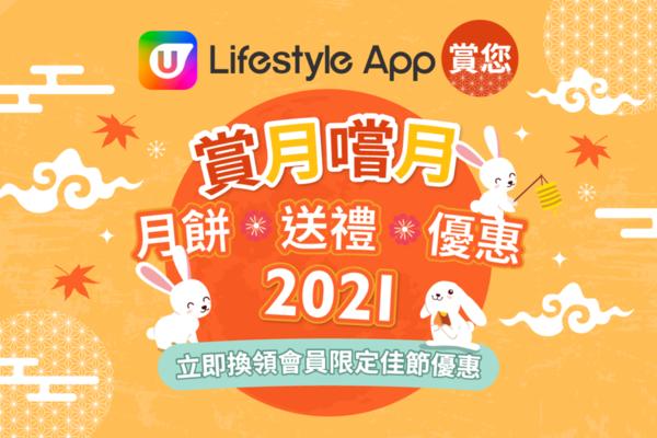 U Lifestyle App 賞你「賞月嚐月」早鳥優惠 折上折!中秋月餅、送禮及餐飲優惠持續更新!