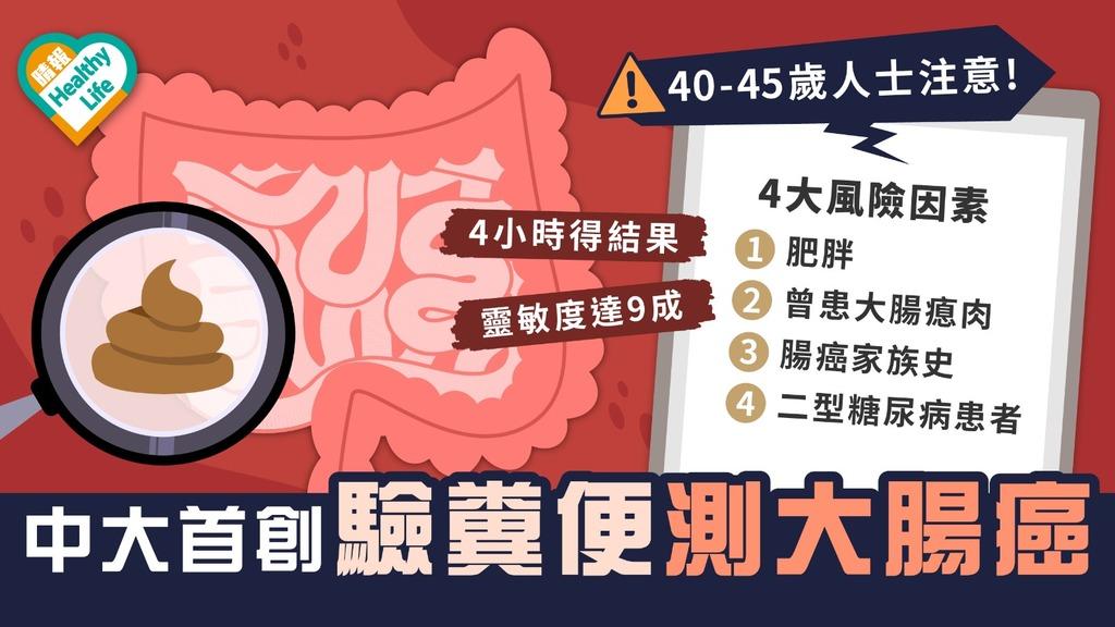 大腸癌 │ 中大首創驗糞便細菌基因測大腸癌 靈敏度遠勝隱血測試