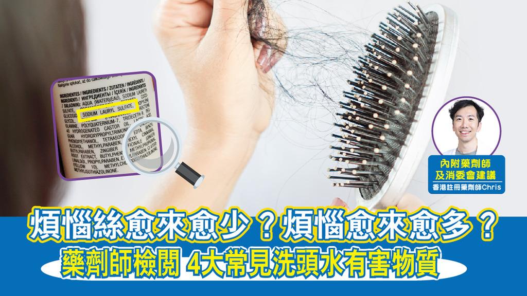 註冊藥劑師抽絲剝繭 洗頭水4大常見有害物質脫髮元兇