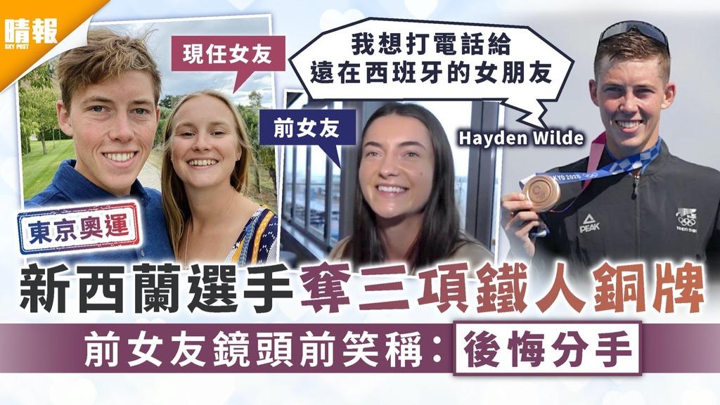 東京奧運|新西蘭選手奪三項鐵人銅牌 前女友鏡頭前笑稱:後悔分手