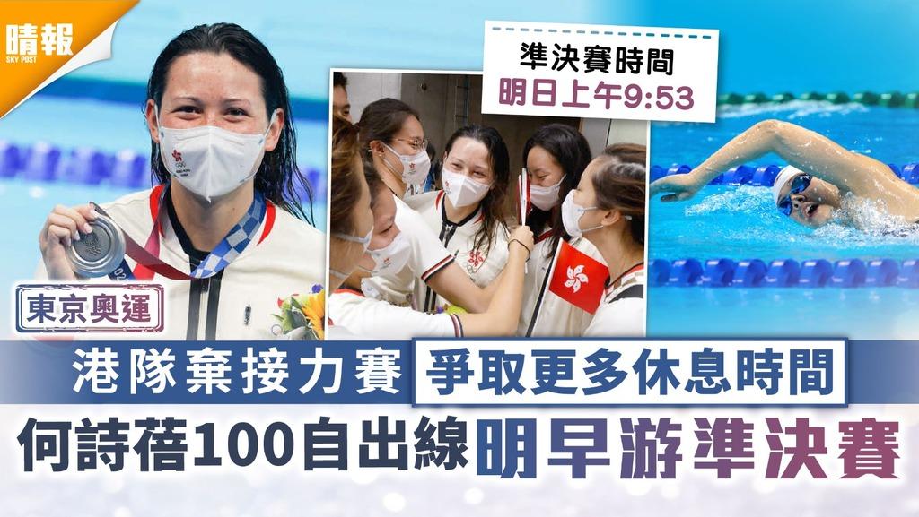 東京奧運|港隊棄接力賽爭取更多休息時間 何詩蓓100自出線明早游準決賽