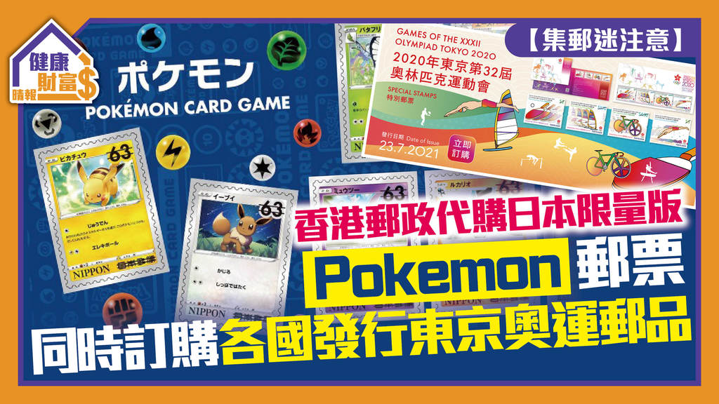 【集郵迷注意】香港郵政代購日本限量版Pokemon郵票  同時訂購各國發行東京奧運郵品