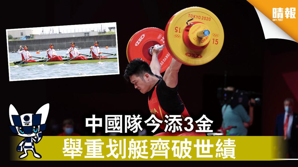 東京奧運‧中國隊賽果全面睇|中國隊今添3金 舉重划艇齊破世績