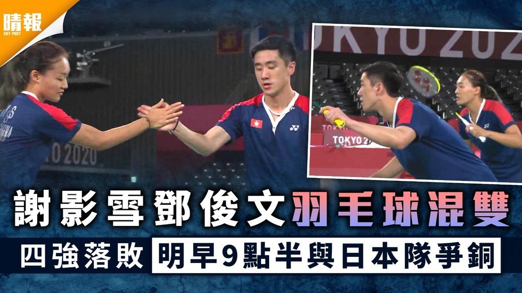 東京奧運|謝影雪鄧俊文羽毛球混雙 四強落敗明早9點半與日本隊爭銅