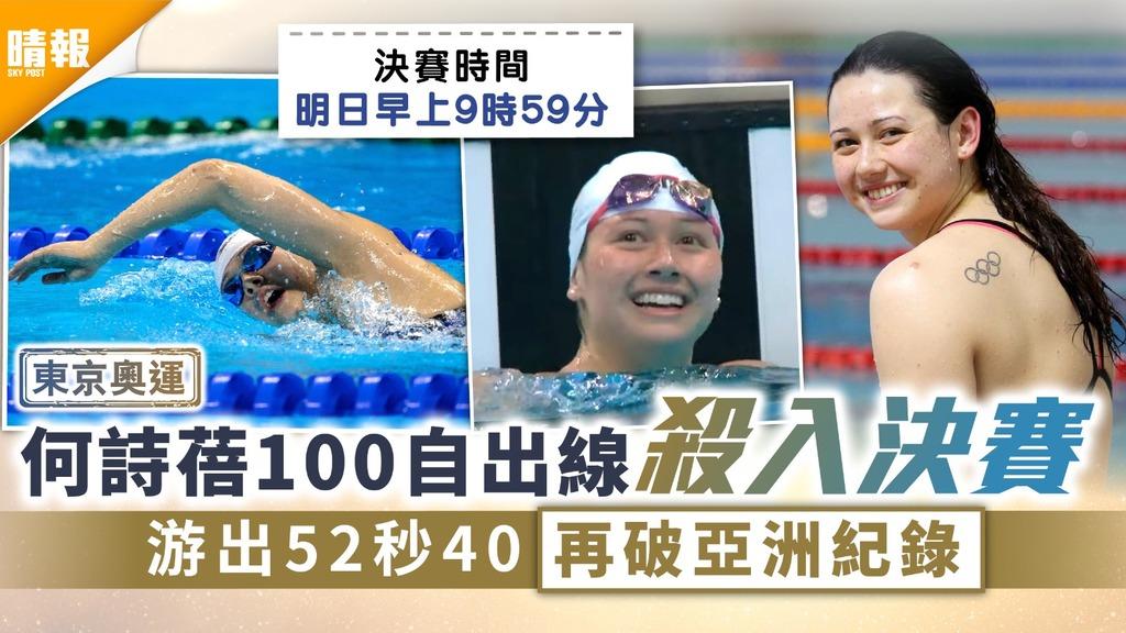 東京奧運|何詩蓓100自出線殺入決賽 游出52秒40再破亞洲紀錄