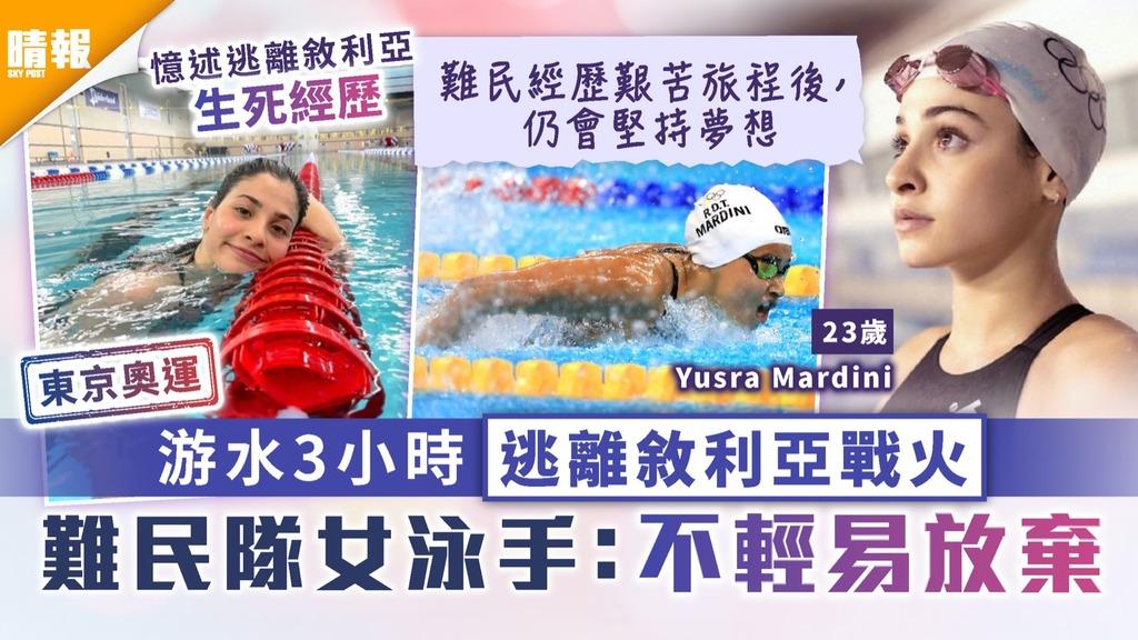 東京奧運 游水3小時逃離敘利亞戰火 難民隊女泳手:不輕易放棄