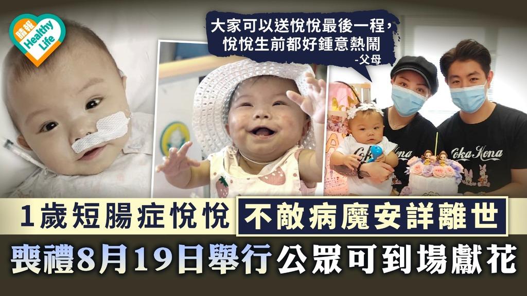 生命鬥士|1歲短腸症悅悅不敵病魔安詳離世 喪禮8月19日舉行公眾可到場獻花