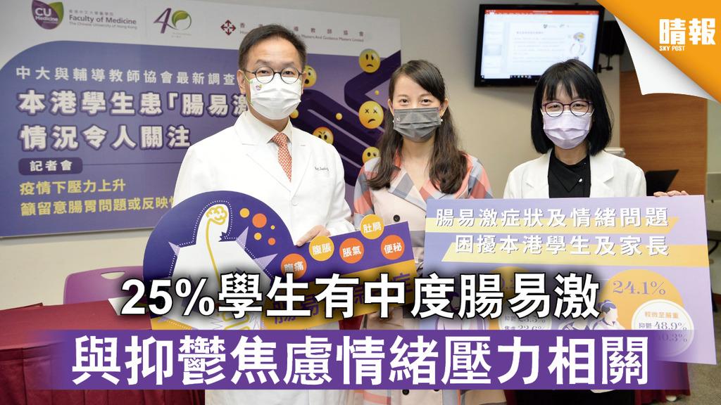 新冠肺炎|25%學生有中度腸易激 與抑鬱焦慮情緒壓力相關(附改善腸易激6招)
