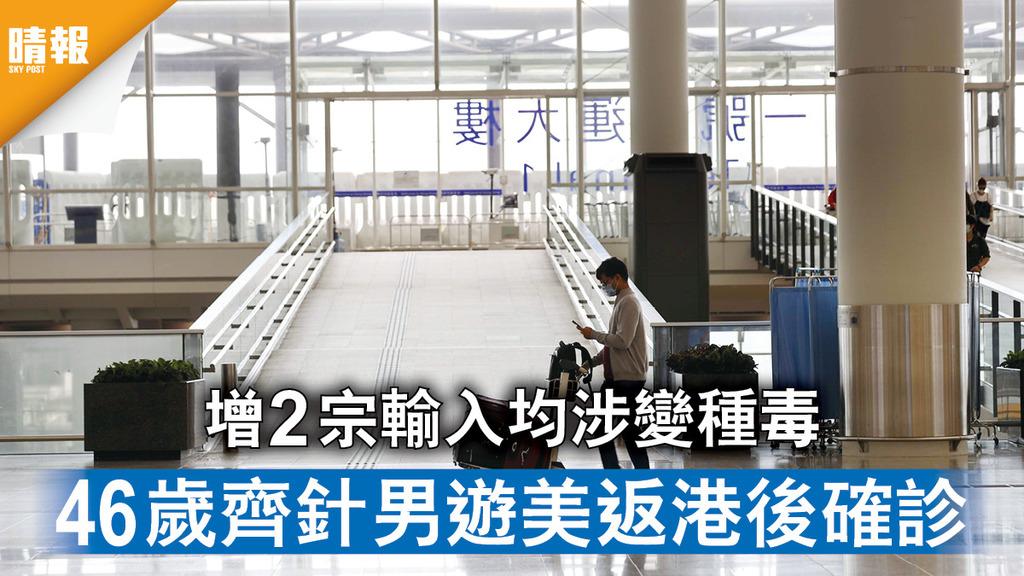 新冠肺炎|增2宗輸入均涉變種毒46歲齊針男遊美返港後確診