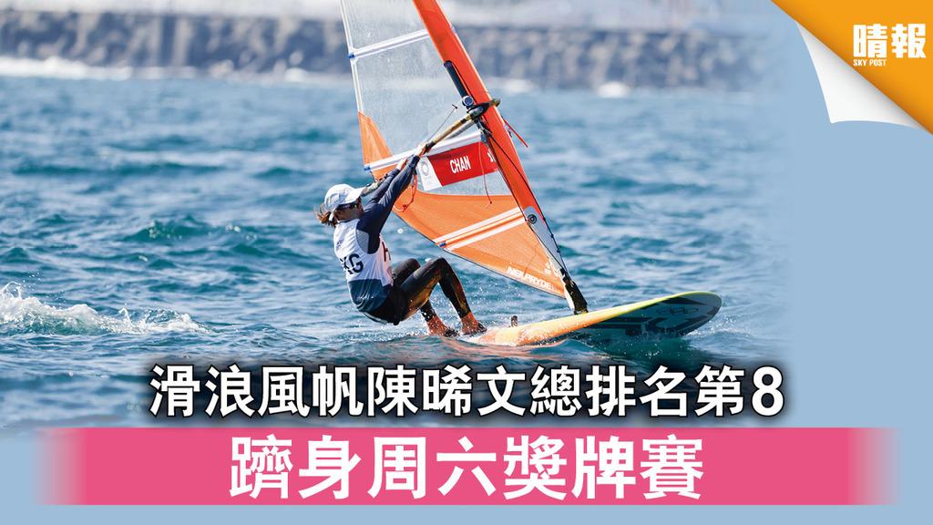 東京奧運|滑浪風帆陳晞文總排名第8 躋身周六獎牌賽