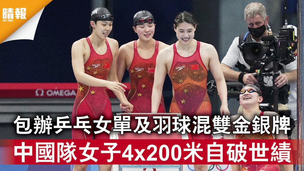 東京奧運|包辦乒乓女單及羽球混雙金銀牌 中國隊女子4x200米自破世績