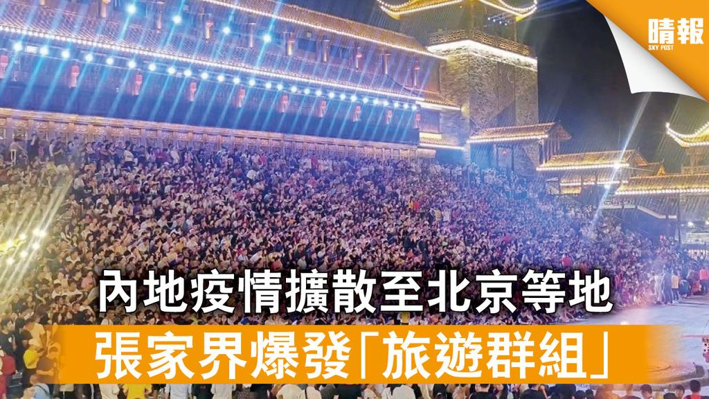 新冠肺炎 內地疫情擴散至北京等地  張家界爆發「旅遊群組」