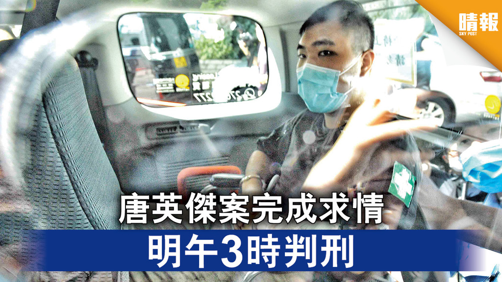香港國安法|唐英傑案完成求情 明午3時判刑