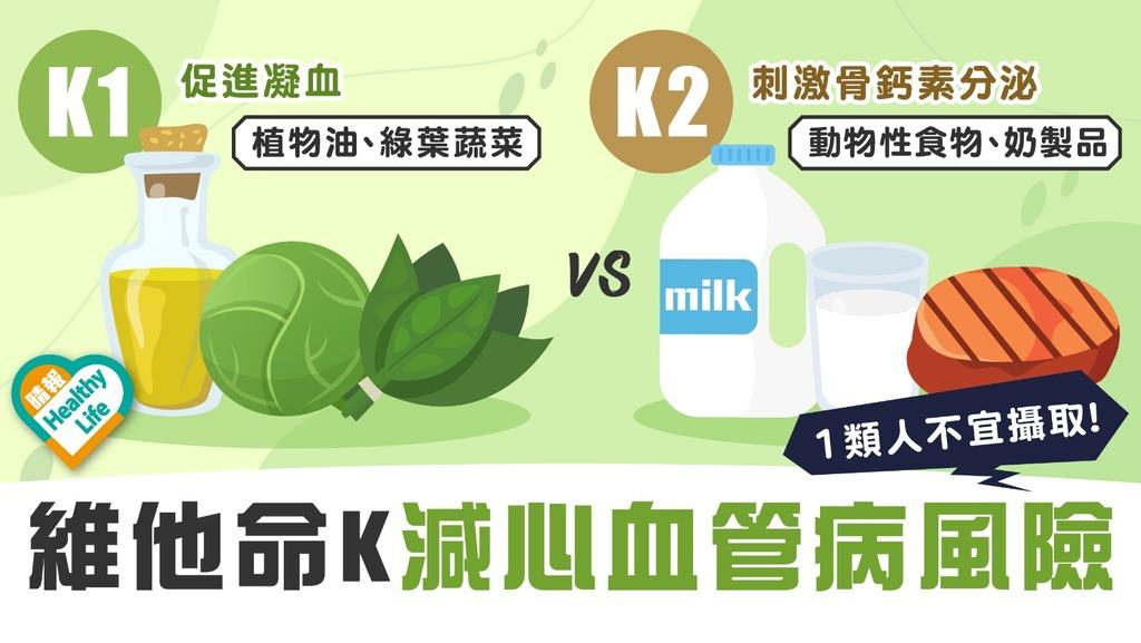 營養素 │ 攝維他命K 助吸收鈣質 減心血管病風險