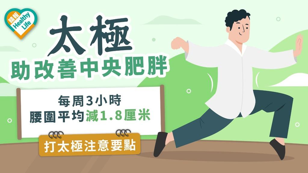 減肥養生 │ 每周耍太極3小時 助減腰圍改善中央肥胖