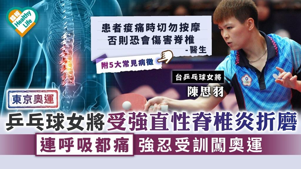 東京奧運|乒乓球女將受強直性脊椎炎折磨 連呼吸都會痛強忍受訓闖奧運|附5大常見病徵
