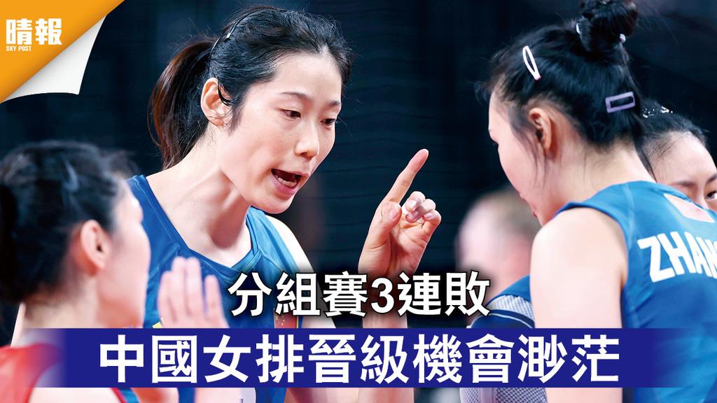 東京奧運|分組賽3連敗 中國女排晉級機會渺茫