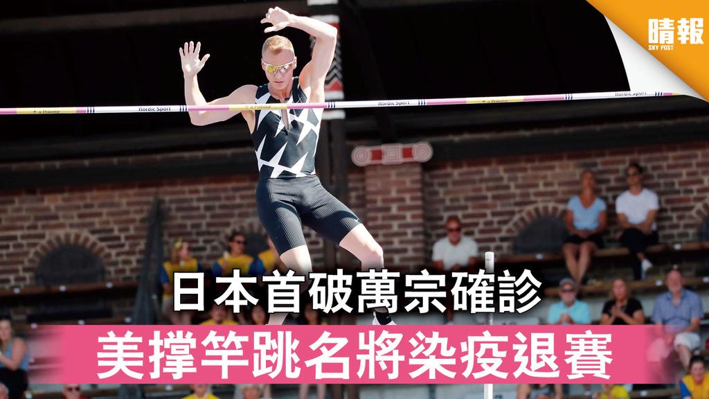 東京奧運|日本首破萬宗確診 美撑竿跳名將染疫退賽