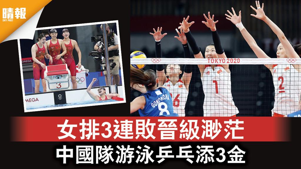 東京奧運‧中國隊賽果全面睇|女排3連敗晉級渺茫 中國隊游泳乒乓添3金