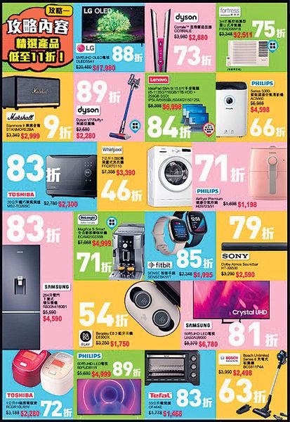 屈臣氏豐澤購物賞 400精選產品低至11折發售