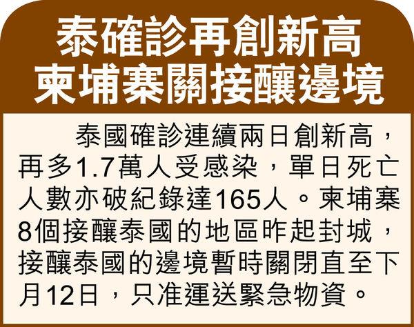 劇場2000觀眾高危 張家界關景點 南京疫情擴散7省 波及北京