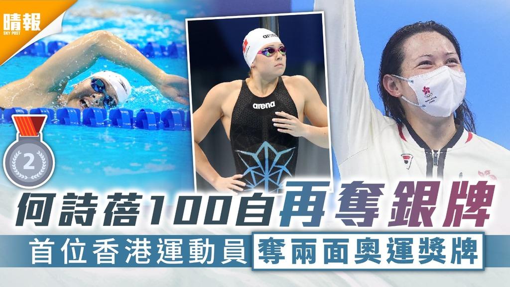 東京奧運|何詩蓓100自再奪銀牌 首位香港運動員奪兩面奧運獎牌