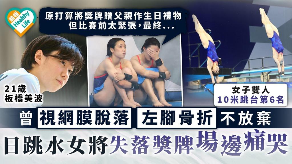 東京奧運 曾視網膜脫落左腳骨折不放棄 日跳水女將失落獎牌場邊痛哭