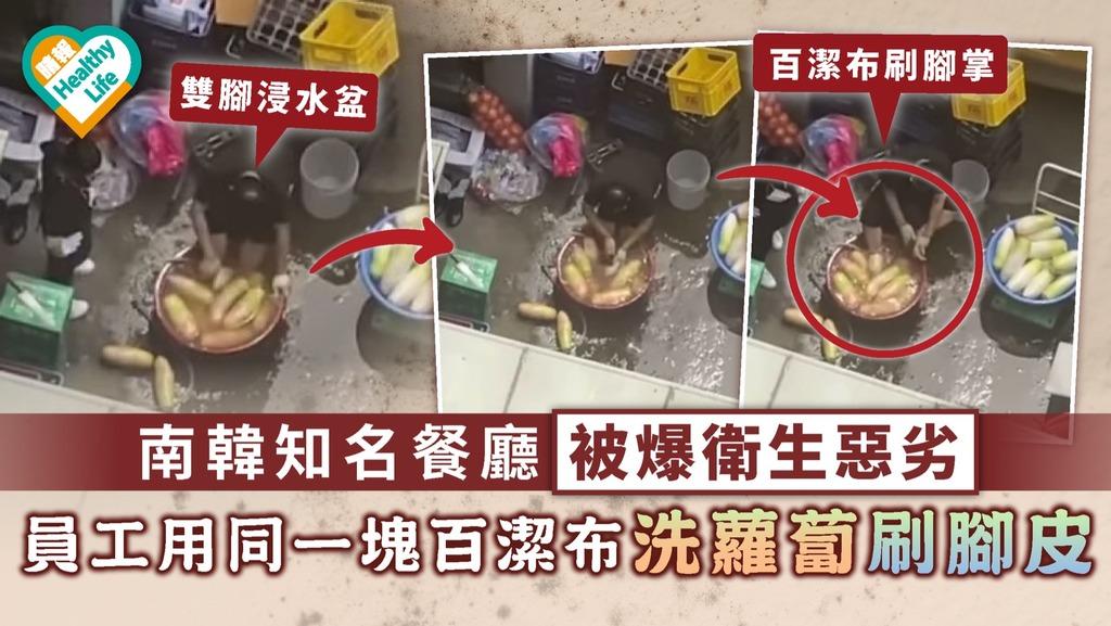 食用安全|南韓知名餐廳被爆衛生惡劣 員工用同一塊百潔布洗蘿蔔刷腳皮