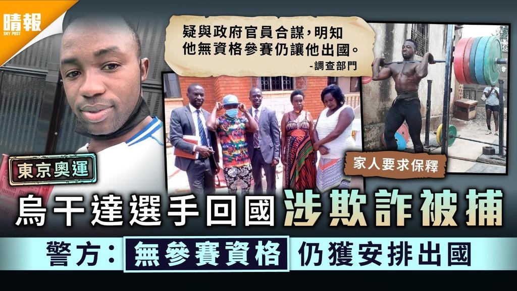 東京奧運|烏干達選手回國涉欺詐被捕 警方:無參賽資格仍獲安排出國