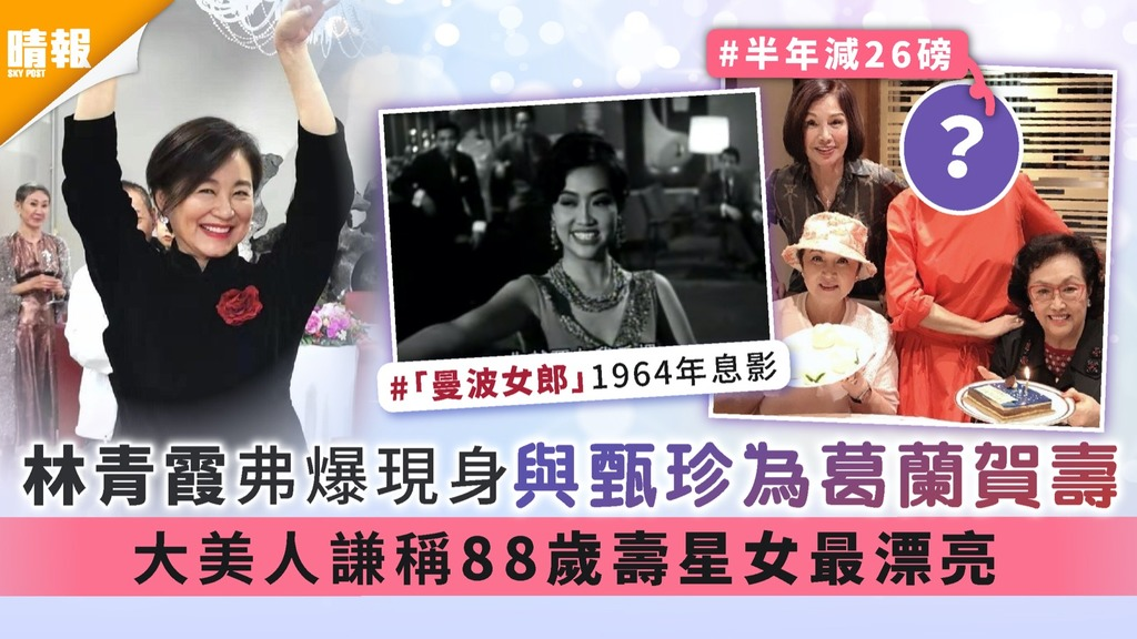 林青霞弗爆現身與甄珍為葛蘭賀壽 大美人謙稱88歲壽星女最漂亮