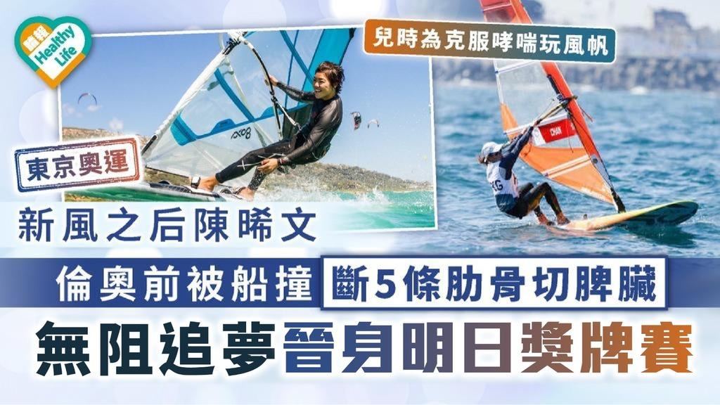 東京奧運|新風之后陳晞文 倫奧前被船撞斷5條肋骨切脾臟 無阻追夢晉身明日獎牌賽