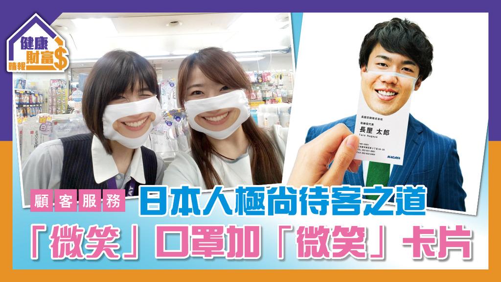 【顧客服務】日本人極尚待客之道 「微笑」口罩加「微笑」卡片