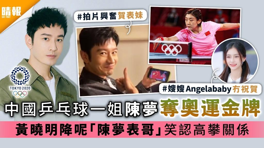 東京奧運︳中國乒乓球一姐陳夢奪奧運金牌 黃曉明降呢「陳夢表哥」笑認高攀關係