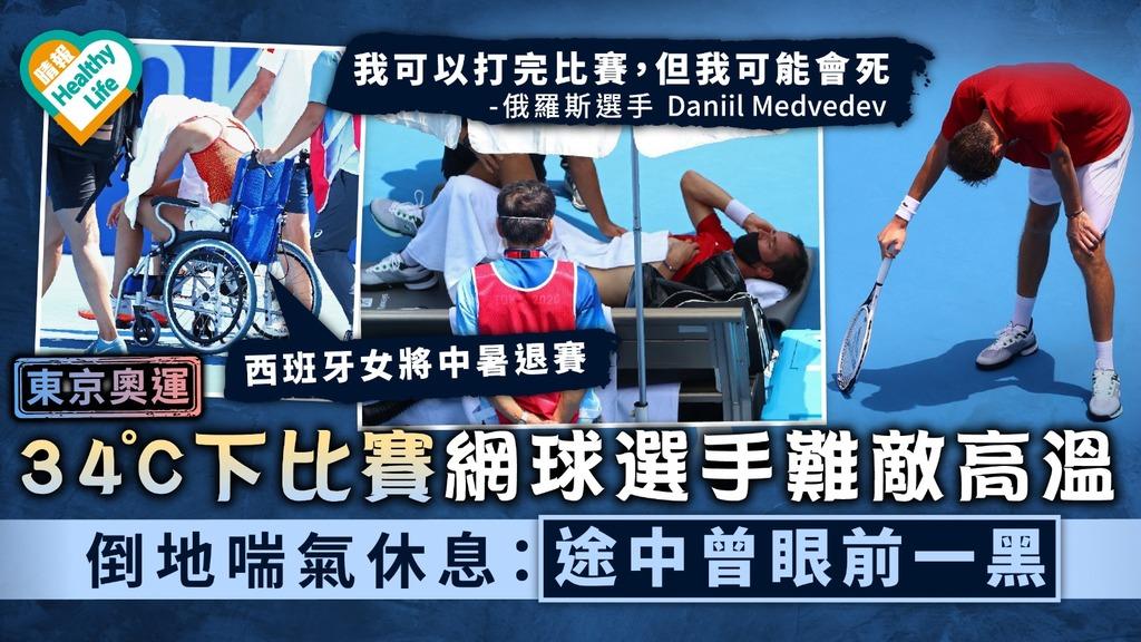 東京太熱|34°C下比賽網球選手難敵高溫 倒地喘氣休息:途中曾眼前一黑|附醫生解說