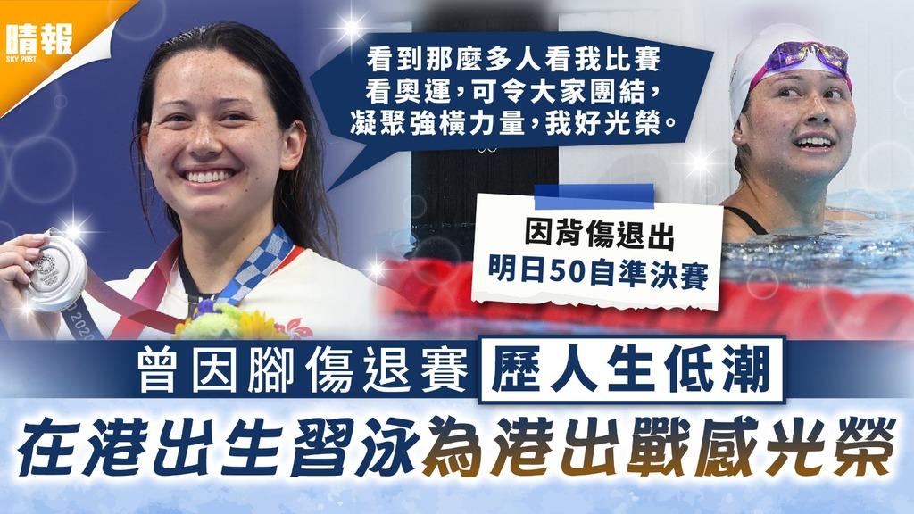 東京奧運|曾因腳傷退賽歷人生低潮 何詩蓓在港出生習泳為港出戰感光榮