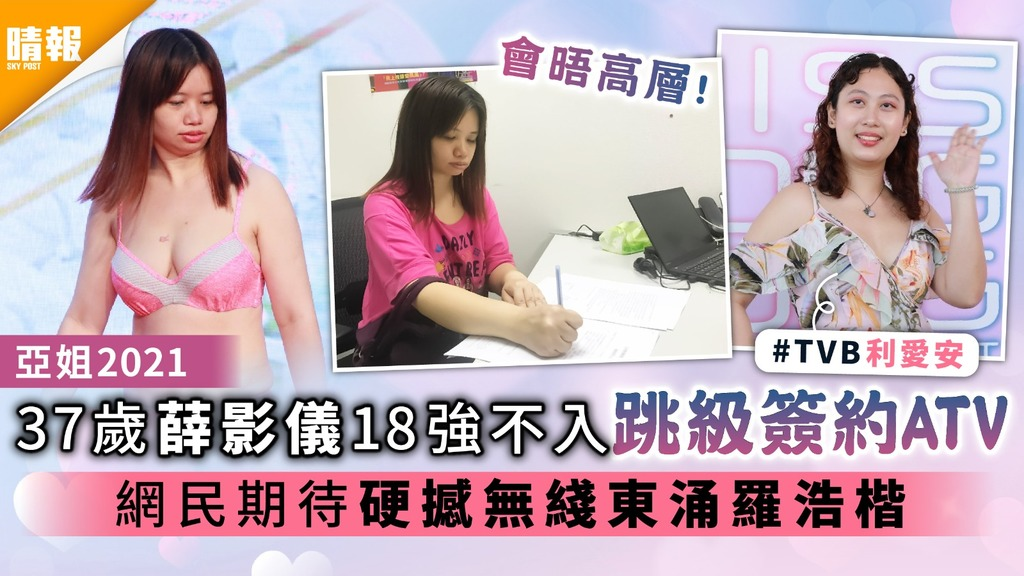 亞姐2021︱37歲薛影儀18強不入跳級簽約ATV 網民期待硬撼無綫東涌羅浩楷