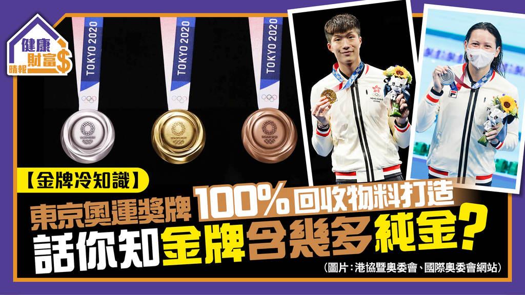 【金牌冷知識】東京奧運獎牌100%回收物料打造 話你知金牌含幾多純金?