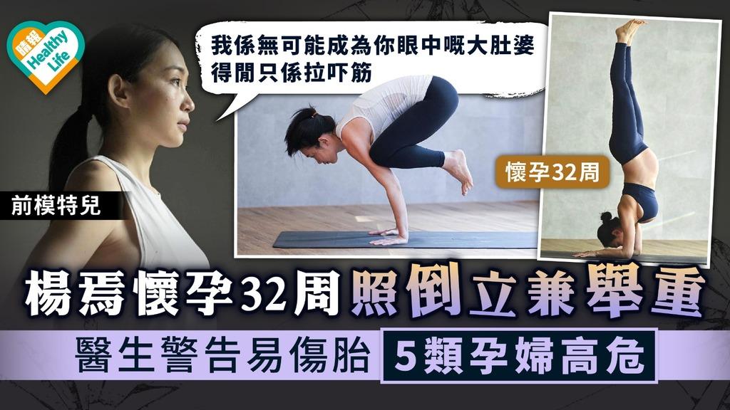 懷孕做運動|楊焉懷孕32周照倒立兼舉重 醫生警告易傷胎5類孕婦高危