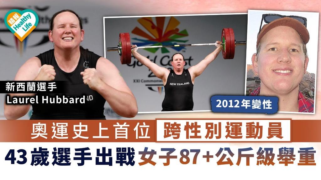 東京奧運 奧運史上首位跨性別運動員 43歲選手出戰女子87+公斤級舉重