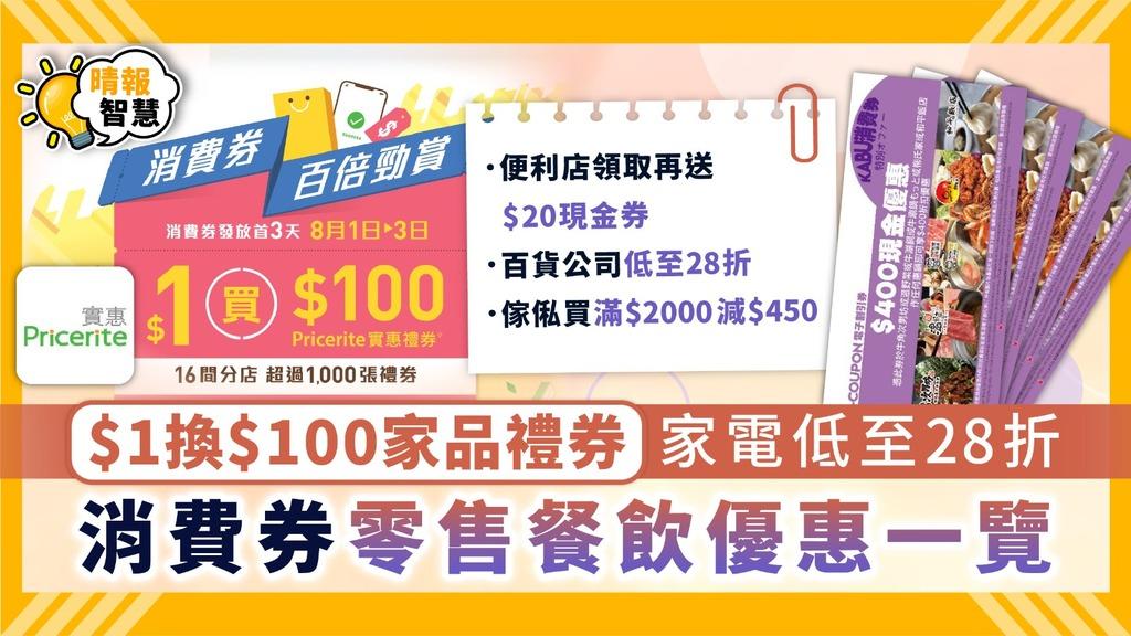 電子消費券|$1換$100家品禮券家電低至28折 消費券零售餐飲優惠一覽