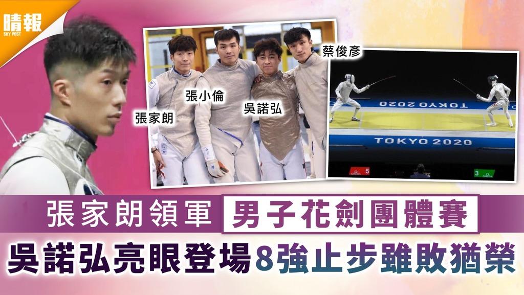 東京奧運 張家朗領軍男子花劍團體賽 吳諾弘亮眼登場8強止步雖敗猶榮