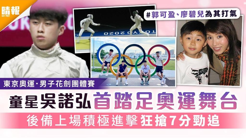 東京奧運.男子花劍團體賽 童星吳諾弘首踏足奧運舞台 後備上場積極進擊狂搶7分勁追