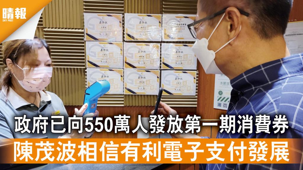 電子消費劵|政府已向550萬人發放第一期消費券 陳茂波相信有利電子支付發展