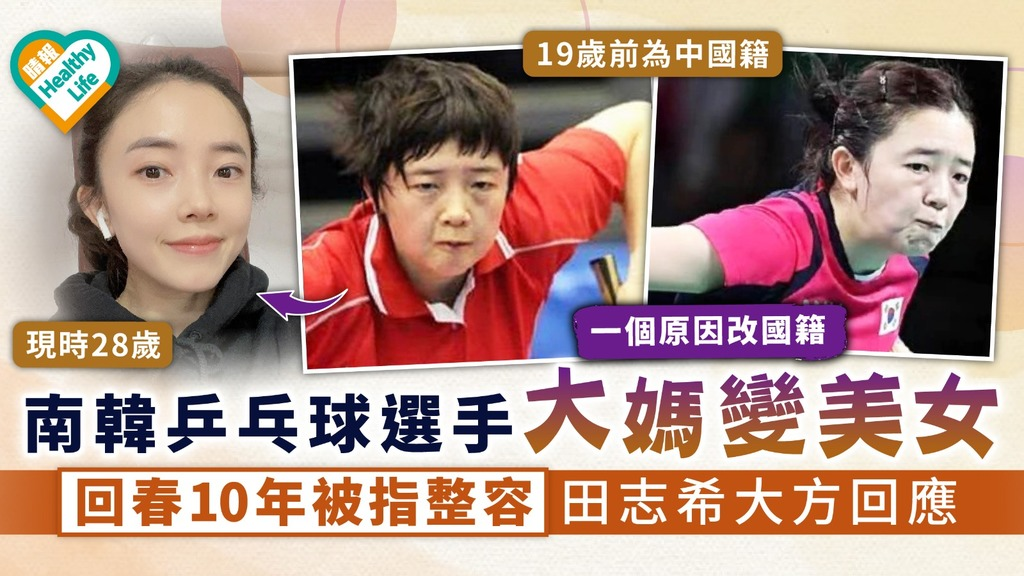 東京奧運|南韓乒乓球選手大媽變美女 回春10年被指整容田志希大方回應