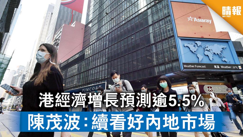 香港經濟|港經濟增長預測逾5.5% 陳茂波:續看好內地市場